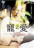寵愛 [DVD]