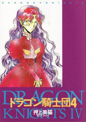 ドラゴン騎士団 (4) (ウィングス・コミックス)の詳細を見る