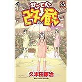 かってに改蔵 (25) (少年サンデーコミックス)