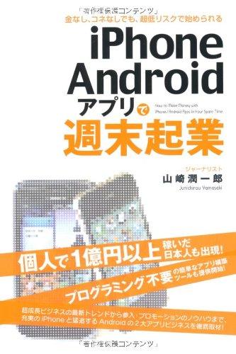 iPhone/Androidアプリで週末起業