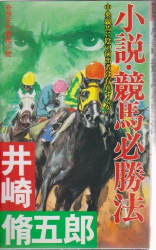 小説・競馬必勝法 (Futaba novels)