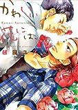 コミックス / 毬田 ユズ のシリーズ情報を見る