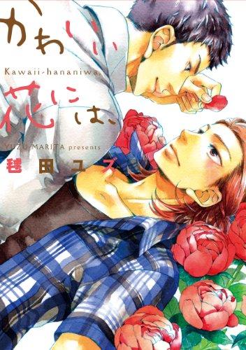 かわいい花には、 (ディアプラス・コミックス)の詳細を見る