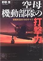 空母機動部隊の打撃力―搭載航空兵力のすべて
