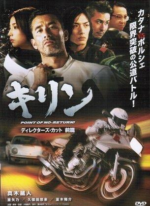 キリン POINT OF NO-RETURN! [レンタル落ち] (全2巻セット) [マーケットプレイス DVDセット]