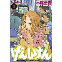 げんしけん(1) (アフタヌーンコミックス)