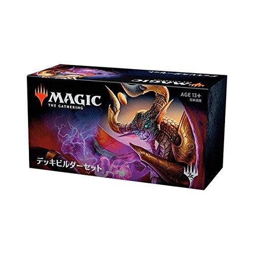 マジック:ザ・ギャザリング 基本セット2019 デッキビルダーセット日本語版