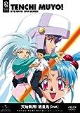 天地無用! 魎皇鬼 OVA 〈期間限定生産〉 [DVD]
