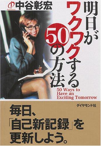 明日がワクワクする50の方法の詳細を見る