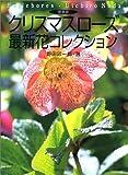 愛蔵版 クリスマスローズ最新花コレクション