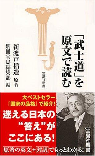 「武士道」を原文で読む (宝島社新書)の詳細を見る