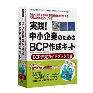 実践! 中小企業のためのBCP作成キット