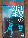 江夏の21球 [VHS]
