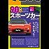 ニューモデル速報 歴代シリーズ 90年代スポーツカーのすべて