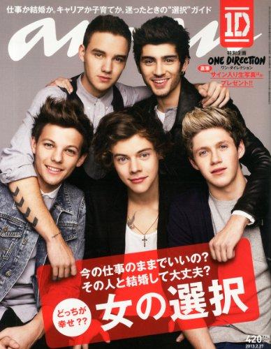 an・an (アン・アン) 2013年 2/27号 [雑誌]の詳細を見る