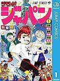 ジモトがジャパン 1 (ジャンプコミックスDIGITAL)