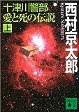 十津川警部 愛と死の伝説(上) (講談社文庫)