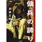 傭兵の誇り―日本人兵士の実録体験記