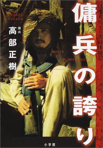 [画像:傭兵の誇り―日本人兵士の実録体験記]