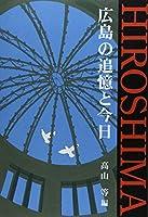 広島の追憶と今日
