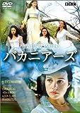 バカニアーズ[DVD]