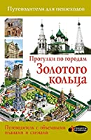 Progulki po gorodam Zolotogo koltsa (in Russian)
