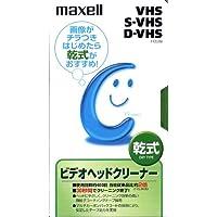 日立マクセル ビデオ用 ビデオヘッドクリーナー(映像入)乾式 V-CL(S)
