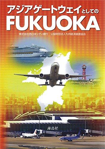 アジアゲートウェイとしてのFUKUOKAの詳細を見る