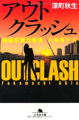 アウトクラッシュ 組織犯罪対策課 八神瑛子Ⅱ