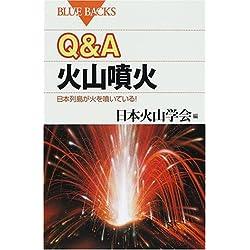 Q&A 火山噴火―日本列島が火を噴いている! (ブルーバックス)