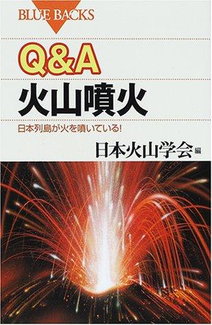 Q&A 火山噴火―日本列島が火を噴いている! (ブルーバックス)の詳細を見る