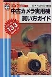 中古カメラ実用機買い方ガイド―実用一眼レフ133機種の買い方 (Gakken camera mook―CAPAレベルアップMOOK) 画像