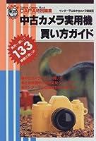中古カメラ実用機買い方ガイド―実用一眼レフ133機種の買い方 (Gakken camera mook―CAPAレベルアップMOOK)