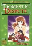 Maison Ikkoku, Vol. 8 (1st Edition): Domestic Dispute