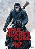 猿の惑星:聖戦記(グレート・ウォー) [AmazonDVDコレクション]