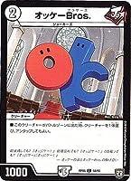 デュエルマスターズ新5弾/DMRP-05/58/C/オッケーBros.