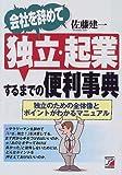 会社を辞めて独立・起業するまでの便利辞典 (アスカビジネス)