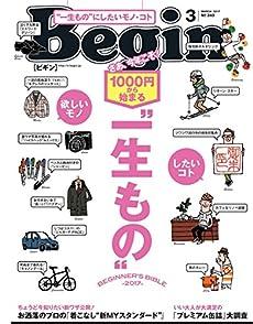 Begin (ビギン) 2017年03月号
