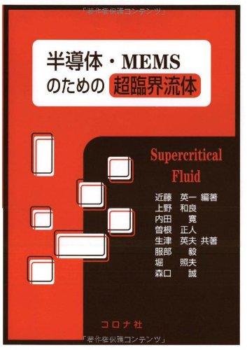 半導体・MEMSのための超臨界流体
