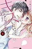 キスしたいってねだってみろよ 分冊版(4) ハダカの微笑み (なかよしコミックス)