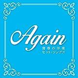Again ~青春の洋楽ヒット・ソングス~