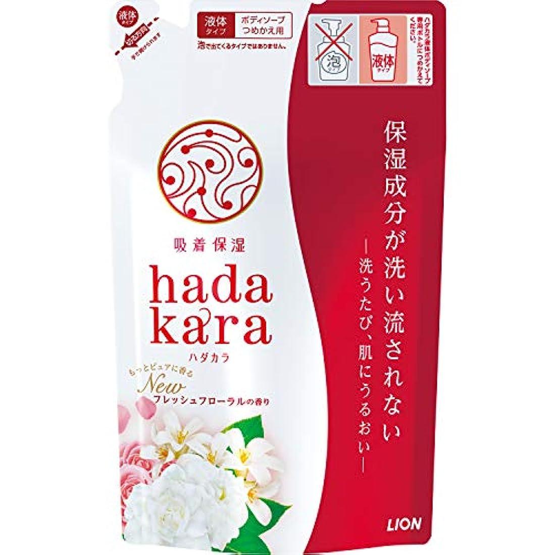 いいね消毒する試みhadakara(ハダカラ) ボディソープ フレッシュフローラルの香り 詰め替え 360ml フローラルブーケ