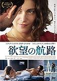 欲望の航路 [DVD]