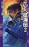 信長征海伝 (2) (C・novels)