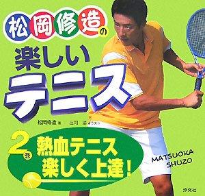 松岡修造の楽しいテニス〈2巻〉熱血テニス楽しく上達!