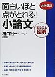 鍼灸・あん摩マッサージ指圧師学校の小論文 対策!【必見】