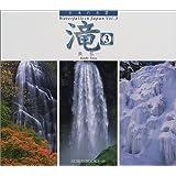 日本の名景 滝〈3〉 (SUIKO BOOKS)