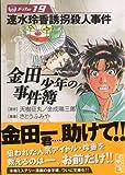金田一少年の事件簿File(19) (講談社漫画文庫)