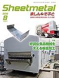 Sheetmetal (シートメタル) ましん&そふと 2016年 08月号 [雑誌]