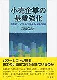有斐閣 高嶋 克義 小売企業の基盤強化 -- 流通パワーシフトにおける関係と組織の再編の画像